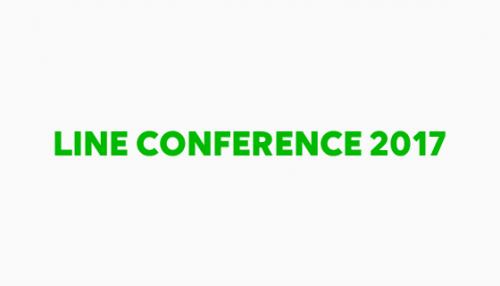 LINE CONFERENCE 2017年度盛會 AI助理Clova將首度亮相