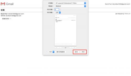 [Google小教室]如何列印 Gmail 中的單一郵件