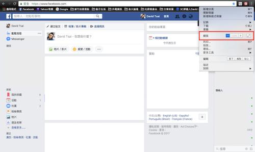 使用Chrome開啟 Facebook 發生異常 這兩種方法能有效減緩