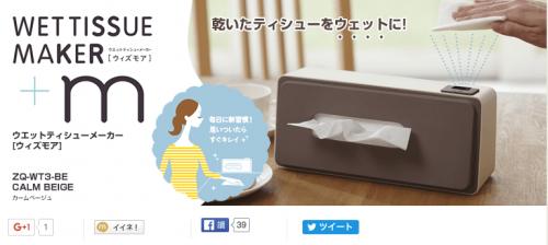 Wet Tissue Maker 讓衛生紙一秒變濕巾
