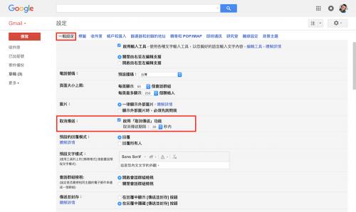 [Google小教室]如何即時取消剛發送的 Gmail 郵件