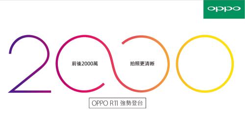 OPPO R11 將於6月21日正式登台
