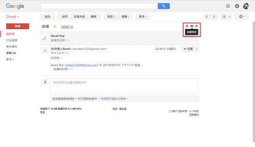 [Google小教室]如何列印 Gmail 會話群組