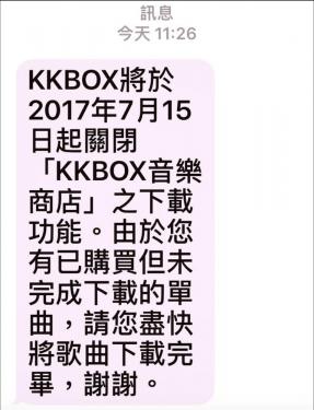 KKBOX 音樂商店 即將於7月中終止服務