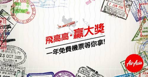 AirAsia 亞洲航空推出「飛高高‧ 拿大獎」一年內讓你搭機搭到飽 玩到爽