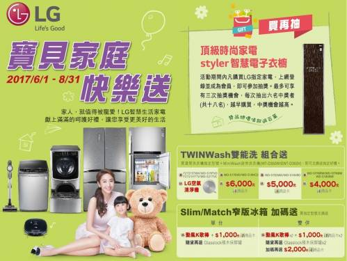 LG 推出寶貝家庭快樂送活動 雙重好禮寵愛家人