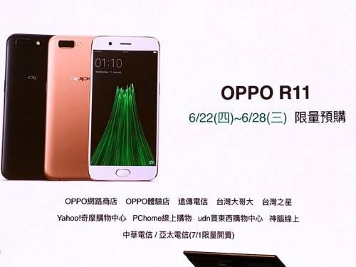 OPPO R11 雙鏡頭旗艦登台 「前後2000萬 拍照更清晰」