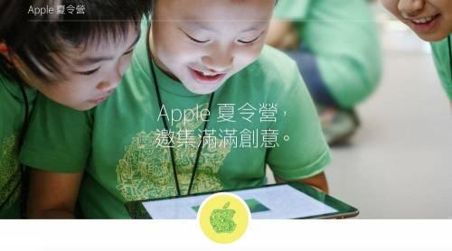 蘋果推出孩童專屬夏令營 Apple Camp開放免費報名