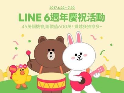 LINE 6歲生日快樂 LINE Points 600萬點活動回饋用戶