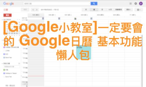 [Google小教室]一定要會的 Google 日曆 基本功能懶人包