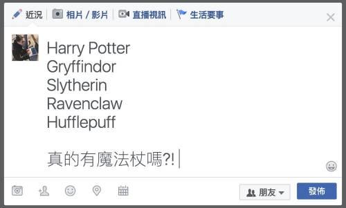 Facebook 魔法彩蛋 一起歡慶「哈利波特」20週年