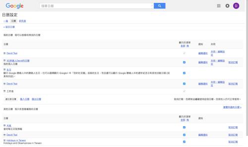 [Google小教室]與他人 Google 日曆行程同步 一定要靠這幾招