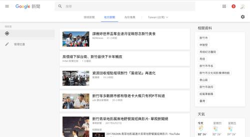 Google News 大改版 風格大變使內容閱讀更加舒適