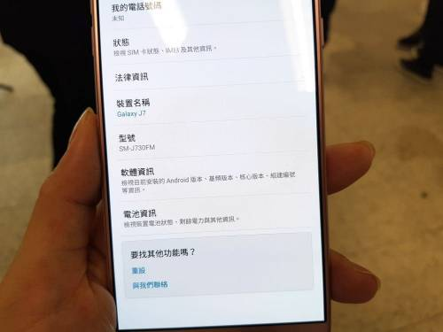 Samsung Galaxy J7 Pro 售價萬元內 竟還支援Samsung Pay
