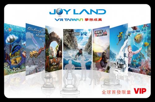 JPW x JoyLand 全球首間VR動感平台旗艦店盛大開幕