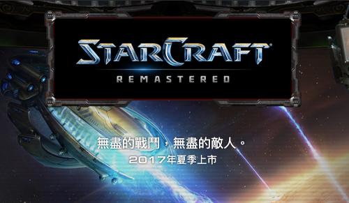 星海爭霸 StarCraft 4K高畫質重製版 現正開放預購