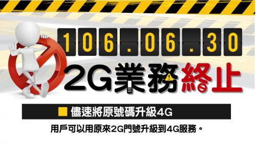2G 服務終止 三大電信宣布延長移轉服務
