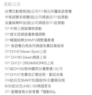 中華電信 MOD 套餐大縮水頻道一覽表
