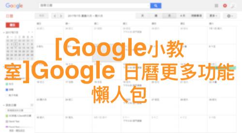 [Google小教室] Google 日曆更多功能懶人包