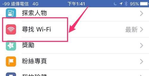 Facebook 新增「尋找Wi-Fi」功能 快速搜尋附近無線網路!