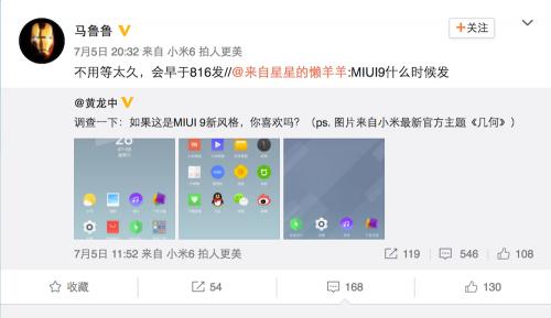 夏季清新風格 MIUI 9 預計於8月中正式亮相