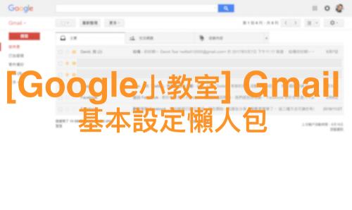 [Google小教室] Gmail 基本設定懶人包