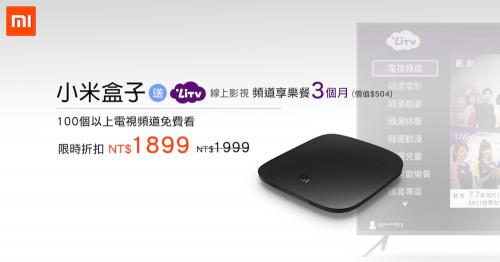 小米盒子 累計熱銷4.5萬台 暑期限時加碼LiTV