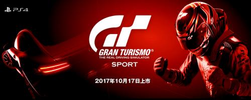 跑車浪漫旅-競速 GT- Sport 中英文版10月中在台上市