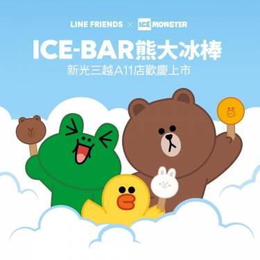 LINE FRIENDS 與ICE MONSTER攜手 熊大冰棒超可愛!