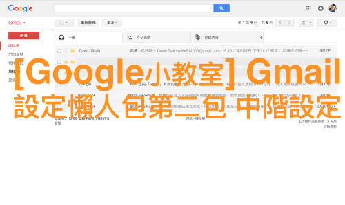 [Google小教室] Gmail 設定懶人包第二包 中階設定
