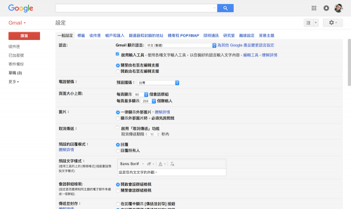 [Google小教室] Gmail 懶人包第3包 進階版設定