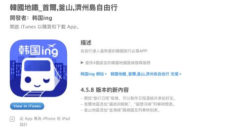 韓國自由行必備交通App - 韓國地鐵