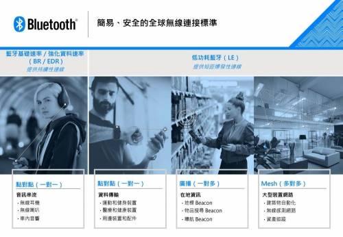 藍牙技術聯盟正式發表藍牙 Mesh 技術