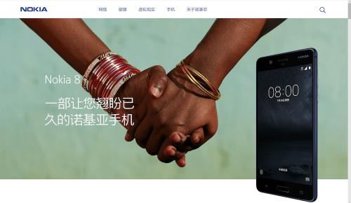 Nokia 8 短暫現身中國官網 確認搭載蔡司雙鏡頭