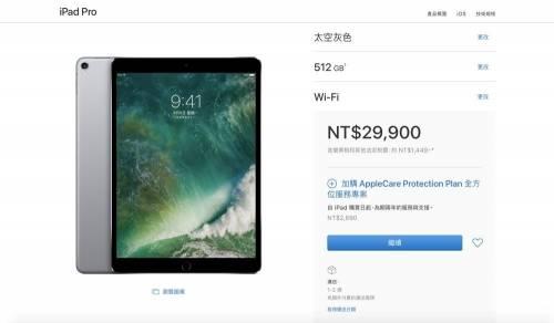 10.5 吋 12.9 吋 iPad Pro 台灣官網正式開賣!