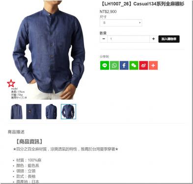 日本正裝名店 鐮倉襯衫 可以線上購買了