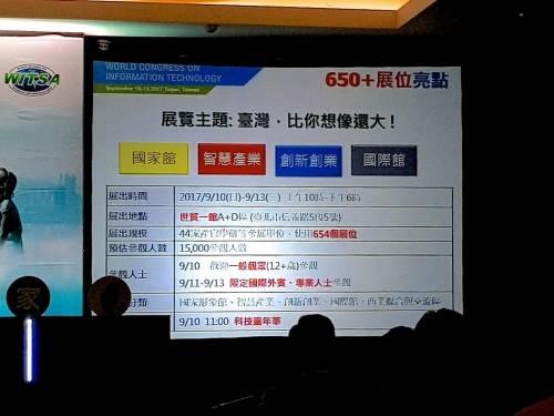 亞洲第一棒! WCIT 世界資訊科技大會 9 月台灣見