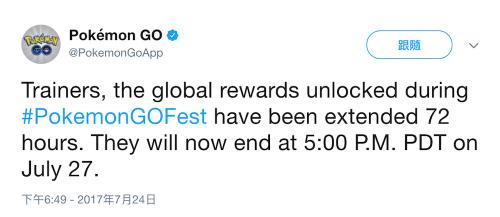 加班確定 Pokemon GO Fest 神獸捕捉活動將延到7 28結束