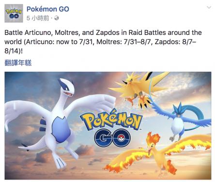Pokemon GO 宣布火焰鳥 閃電鳥兩大神獸將緊接現身!