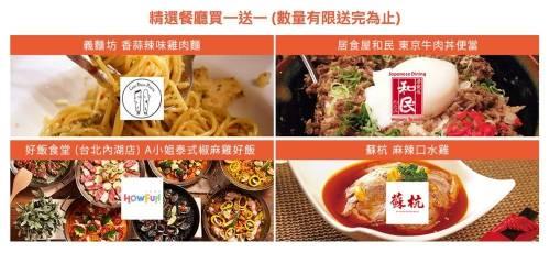 foodpanda 五週年生日慶 買一送一活動只剩一週!