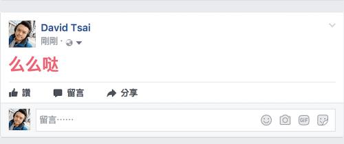 Facebook 貼文「么么哒」馬上給你大量愛心與粉色文字