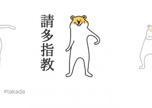 煩人激動熊 KETAKUMA 不只會說中文還變有禮貌囉!
