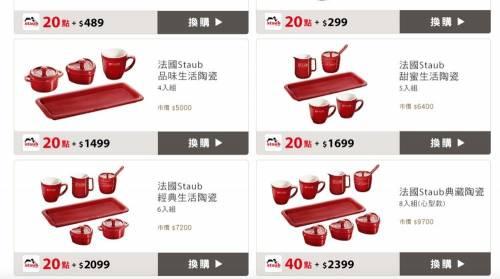 購物平台精品化 去 UDN 買東西 還能集點換 STAUB 系列餐具組!