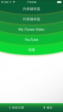 iPhone iPad 容量不足的救星 PhotoFast MemoryCable 完整評測