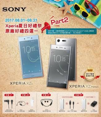 Sony Mobile 再推 Xperia XZ Premium Xperia XZs 夏季優惠