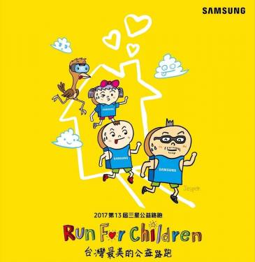 Run For Children!第13屆三星公益路跑開始報名