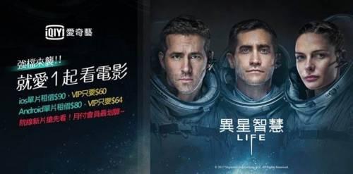 愛奇藝推線上影院 「熱門院線電影」隨買即看!