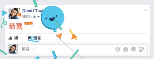 Facebook 輸入「恭喜」將會出現滿滿氣球特效