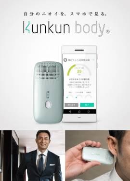 體味偵測器 Kunkun Body 讓你「臭的有理」!