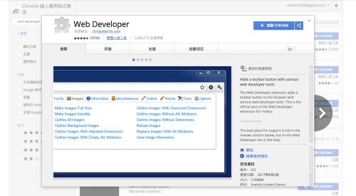 注意!Chrome知名外掛 Web Developer 遭駭